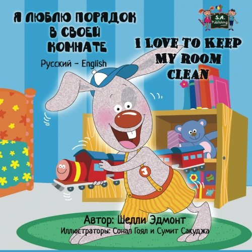 I Love to Keep My Room Clean (Russian English children book, Russian childrens books): bilingual children's books,russian kids books (Russian English Bilingual Collection) pdf epub