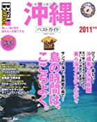 沖縄ベストガイド 2011年版―美しい海と空。島で過ごすここちよい時間 (SEIBIDO MOOK Best GUIDE)