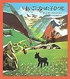 Little Lost Lamb (Japanese Edition)