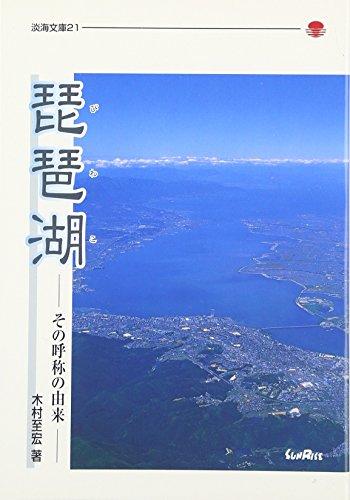 琵琶湖―その呼称の由来 (淡海文庫 (21))
