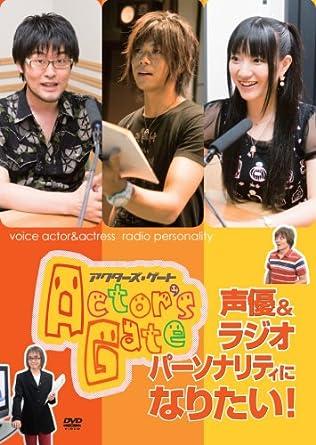 Amazon.co.jp | Actor's Gate 声優&ラジオパーソナリティになりたい ...