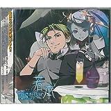 ラジオCD「癒されBar若本〜風のワンダラー」vol.1