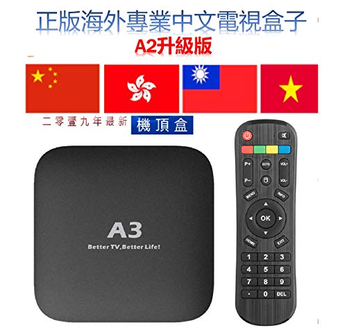 ChineseTV Box,A3 Chinese Channel tvbox 2019 Newest Updated A2 TV Box for Mainland China, Hong Kong and Taiwan Mandarin Live Broadcast and Video-on-Demand TV Shows, TV Series, Latest Movies Supporting