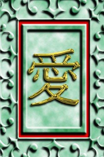 Wedding Journal Gold Jade Chinese Love Symbol: (Notebook, Diary, Blank Book) (Wedding Journals Notebooks Diaries)