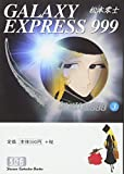 Galaxy Express 999 Paperbacks Edition Vol.3