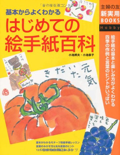 (Friend of New Practical BOOKS housewife) can be seen well from the base - the first picture letter Encyclopedia ISBN: 4072376825 (2003) [Japanese Import] pdf epub