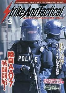 Strike And Tactical(ストライクアンドタクティカルマガジン) 2017年 03 月号 [雑誌]