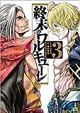 終末のワルキューレ コミック 1-3巻セット