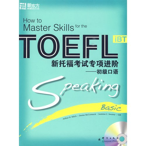 Primary spoken English-- The new TOEFL special progress (Chinese Edition)