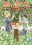 願い事の木~Wish Tree~ 欧州妖異譚19 (講談社X文庫)