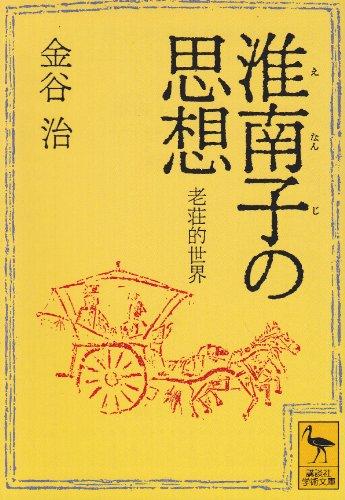 淮南子の思想 老荘的世界 (講談社学術文庫)