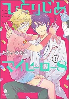 ひとりじめマイヒーロー 8巻 特装版 (gateauコミックス) コミックス – 2018/12/28