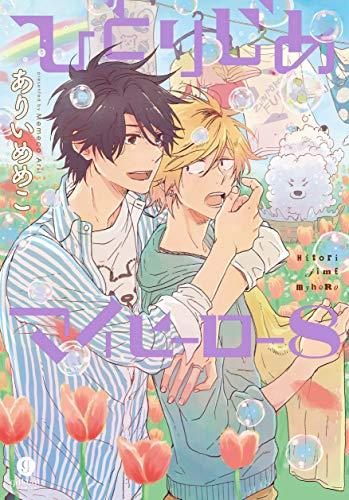 ひとりじめマイヒーロー 8巻 (gateauコミックス)