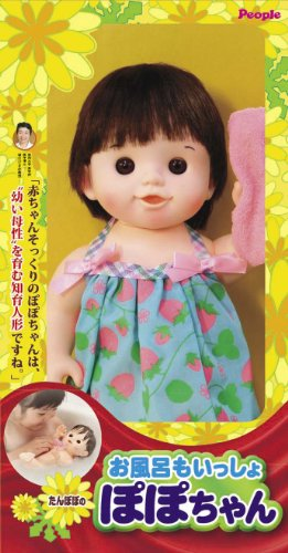 Doll Bathing Popo chan together Popo -chan