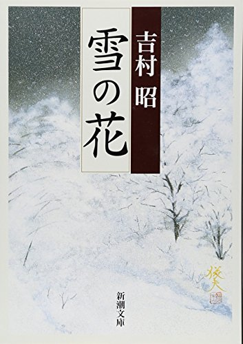 雪の花 (新潮文庫)