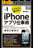 ビジネスに差が付く iPhoneアプリ仕事術 仕事が加速するiPhone/iPad神アプリ・秀逸アプリ (impress QuickBooks)