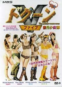 2010 Japanese Drama : The Ancient Dogoo Girls - W/ English Subtitle