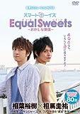 Original Video - Sumabo Movie Equal Sweets Okashi Na Kankei (2DVDS) [Japan DVD] GCSB-1