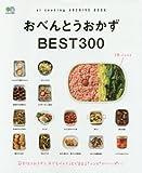 おべんとうおかずBEST300 (エイムック 3657 ei cooking ARCHIVE BOOK)