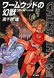 ワームウッドの幻獣 (クラッシャージョウ9) (ハヤカワ文庫JA)