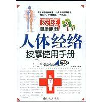 家庭健康手冊:人體經絡按摩使用手冊