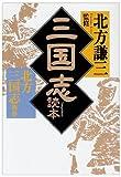 Sangokushi tokuhon : kitakata sangokushi bekkan [Japanese Edition]