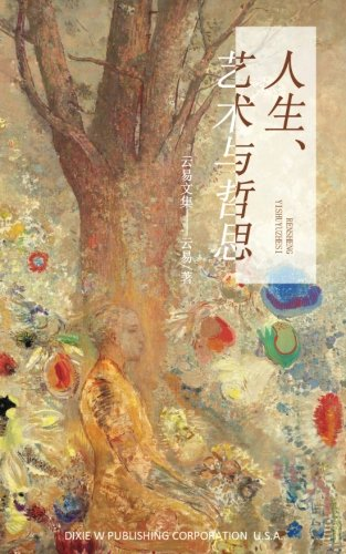 Life  Art And Thoughts    A Collection Of Essays And Aphorisms By Yun Yi  Chinese Edition