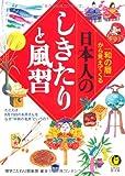 「和の暦」から見えてくる日本人のしきたりと風習 (KAWADE夢文庫)