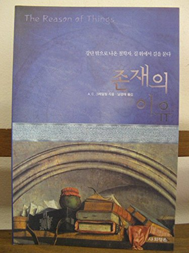 The Reason of Things. Korean Edition