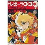 サイボーグ009時空間漂流民 (NORAコミックス)