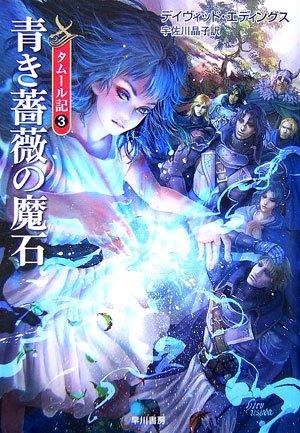 青き薔薇の魔石―タムール記〈3〉 (ハヤカワ文庫FT)