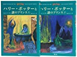 Image of Harry Potter and the Half-Blood Prince (Japanese Edition)