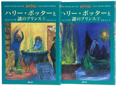 Harry Potter And The Half Blood Prince  Japanese Edition