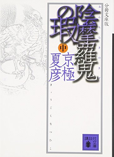 分冊文庫版 陰摩羅鬼の瑕(中) (講談社文庫)