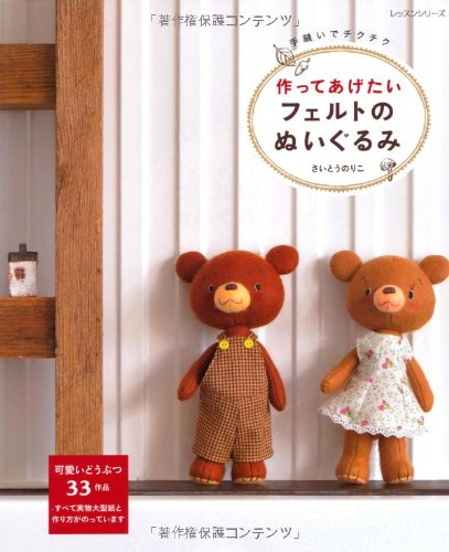 Read Online 33 Felt Stuffed Animals - Japanese Craft Book pdf