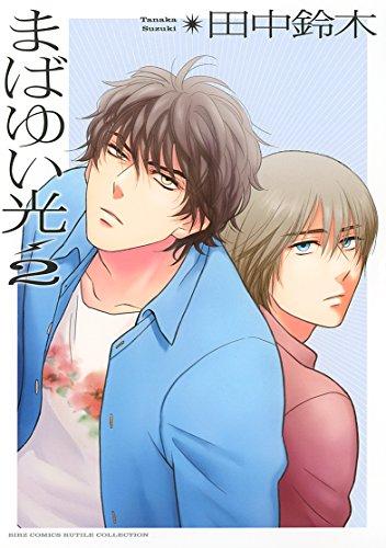 まばゆい光 (2) (バーズコミックス ルチルコレクション)