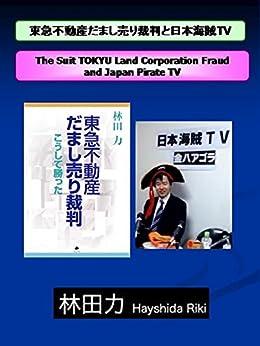 The Suit TOKYU Land Corporation Fraud and Japan Pirate TV (Hayashida Riki) (Japanese Edition) de [Hayashida Riki]
