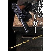 Trigger of parting (Mass Market Paperback) (2013) ISBN: 4102179224 [Japanese Import]