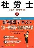 新・標準テキスト〈10〉一般常識・社会保険法規〈平成21年度版〉 (社労士ナンバーワンシリーズ)