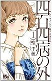 四百四病の外 1 (マーガレットコミックス)