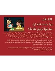 Yara, My Friend from Syria (Arabic Version)