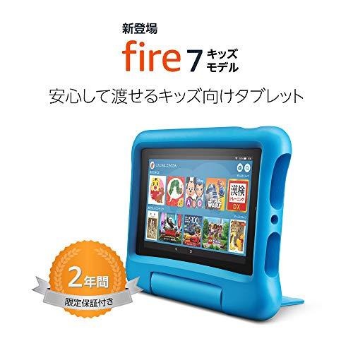 Fire 7 タブレット キッズモデル