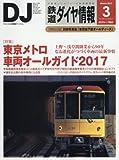 鉄道ダイヤ情報 2017年 03 月号 [雑誌]