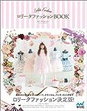 Lolita fashion BOOK[japan import]