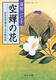 Flowers Utsusemi - maverick, Osumi Institute ?? Ikenobo (Chuko Bunko) (2002) ISBN: 4122041082 [Japanese Import]