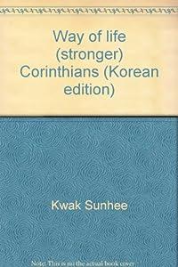Paperback Way of life (stronger) Corinthians (Korean edition) [Korean] Book