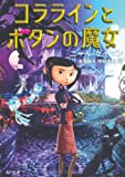Coraline (Kadokawa Bunko) (2010) ISBN: 4042971040 [Japanese Import]