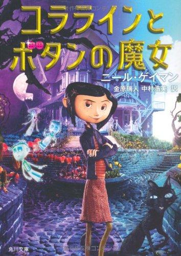 コララインとボタンの魔女 (角川文庫)