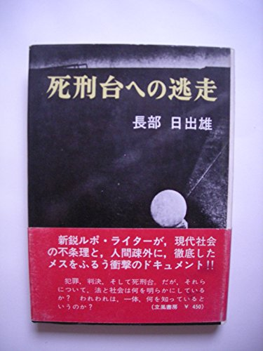 死刑台への逃走 (1969年)