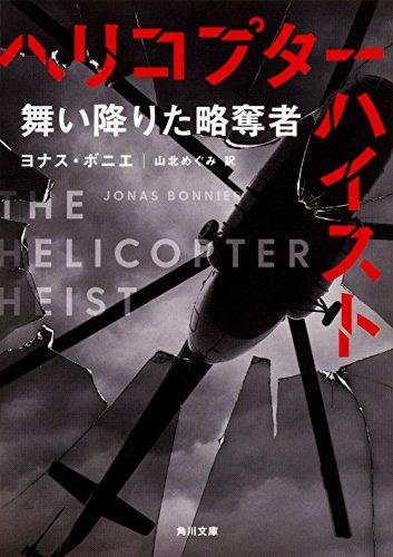 ヘリコプター・ハイスト 舞い降りた略奪者 (角川文庫)
